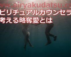 スピリチュアルカウンセラーの江原啓之さんの言う略奪愛について